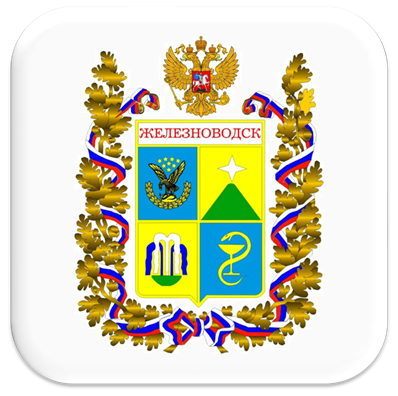 Банки в Железноводске Ставропольский край, МФО Железноводска, ломбарды Железноводска, кооперативы Железноводска, лизинговые компании