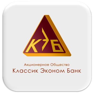 АО 'Классик Эконом Банк'