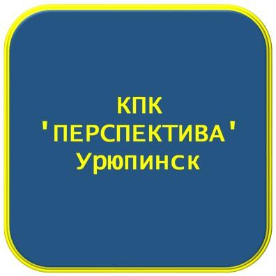 КПК 'ПЕРСПЕКТИВА'