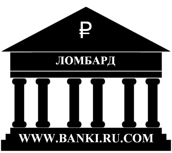 ООО ЛОМБАРД 'АЛМАЗ'
