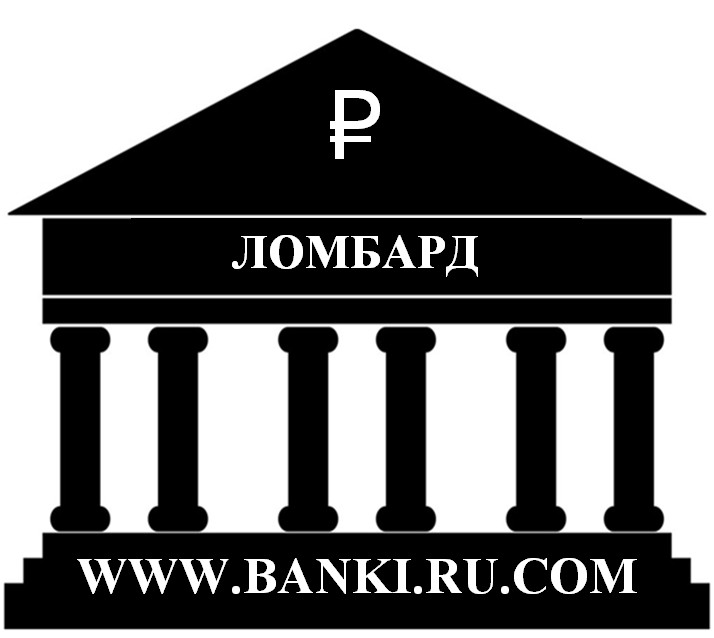 ООО 'ЛОМБАРД ДИМАКС'