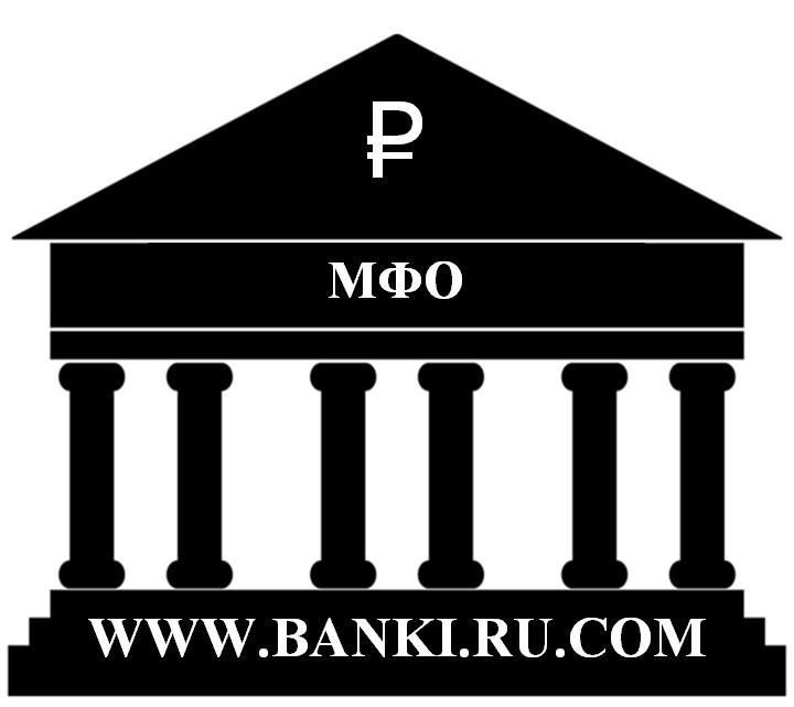 ООО МФО «Доверие»