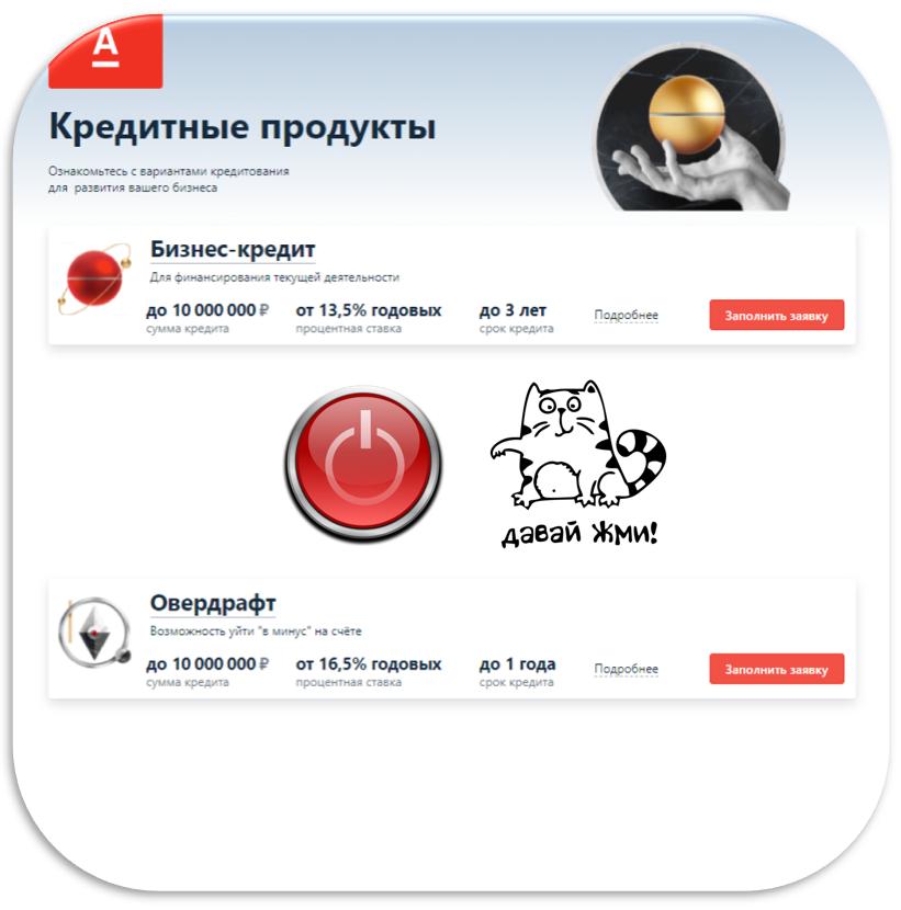 Кредитные продукты для бизнеса от Альфа-банка
