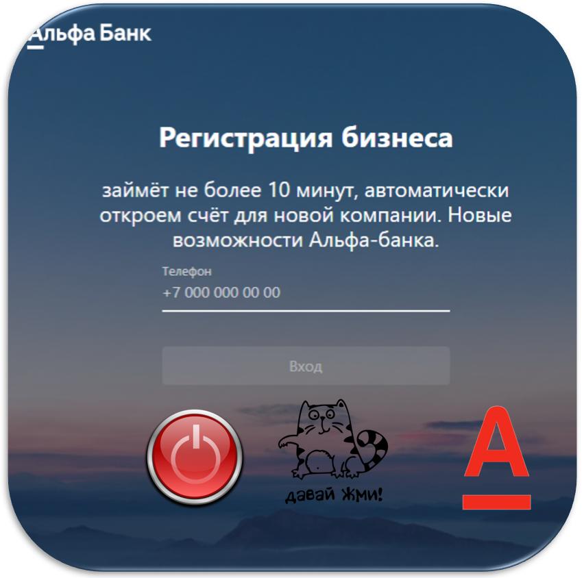 Регистрация бизнеса с нуля от Альфа-банка