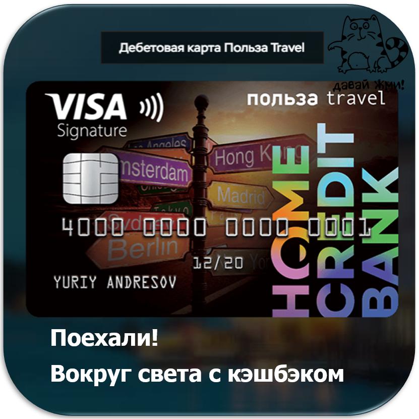 Дебетовая карта Польза Travel от Банка Хоум Кредит