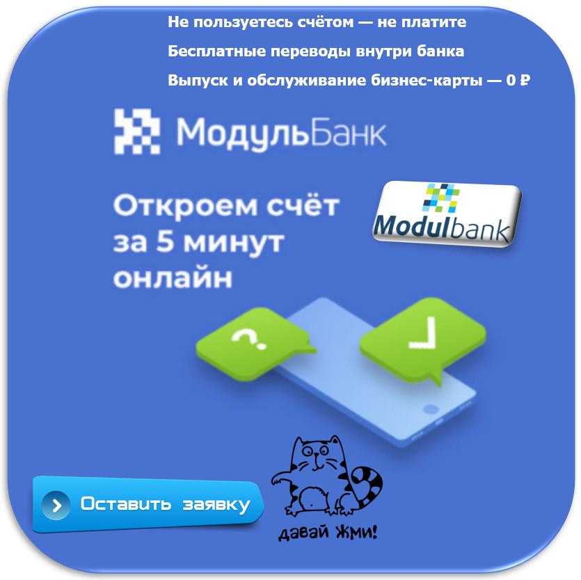 РКО от Модульбанка