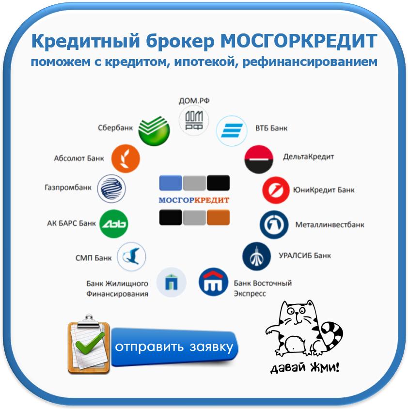 Помощь в получении кредитов и ипотеки от кредитного брокера МОСГОРКРЕДИТ