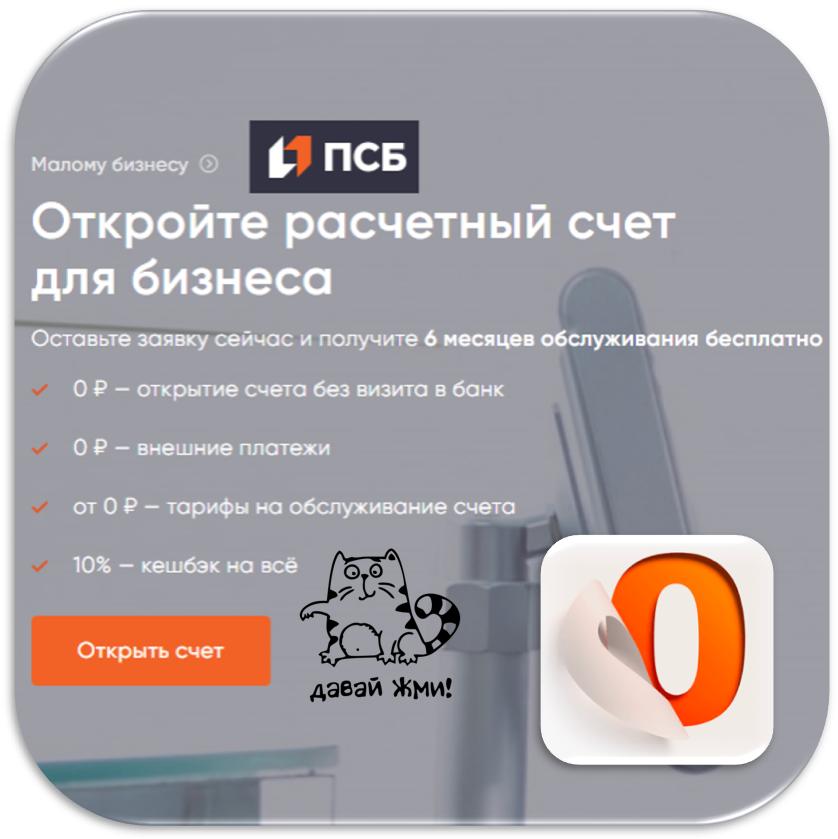 РКО от Промсвязьбанка