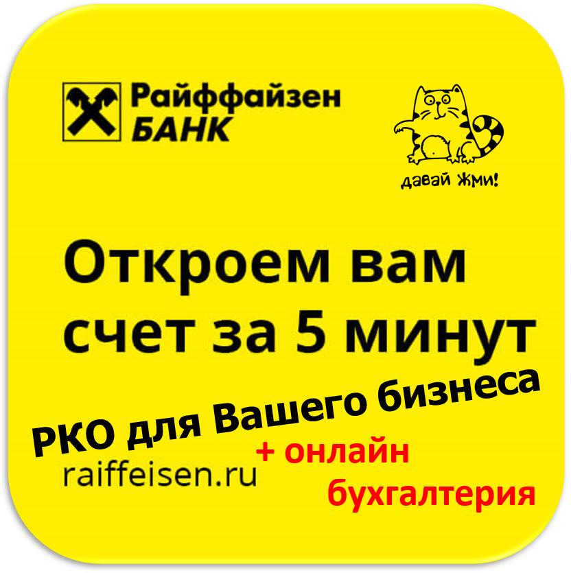 РКО от Райффайзенбанка