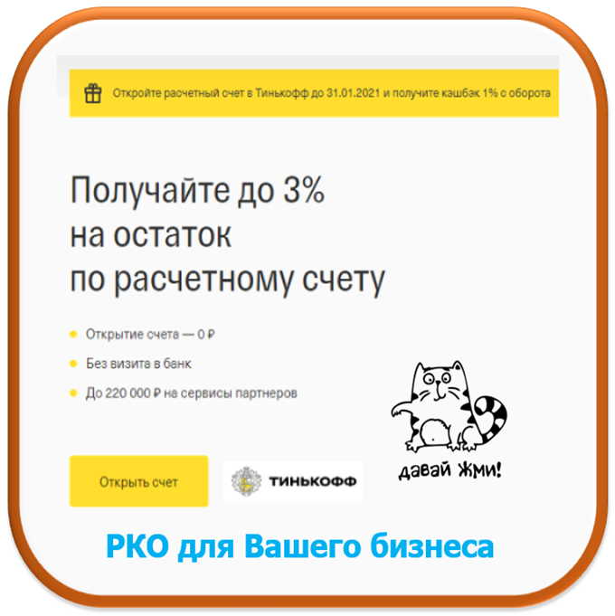 РКО от Тинькофф банка