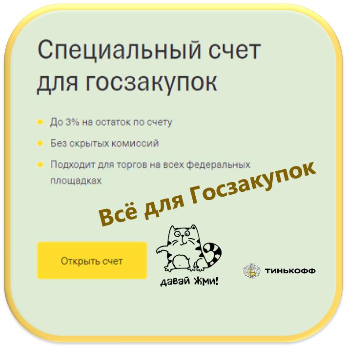 Спецсчет от Тинькофф банка