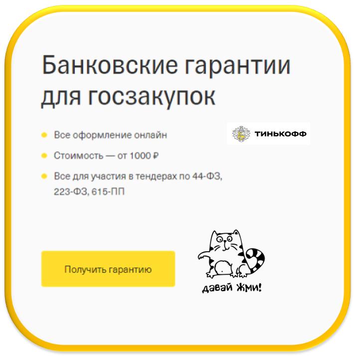 Банковская гарантия от Тинькофф банка