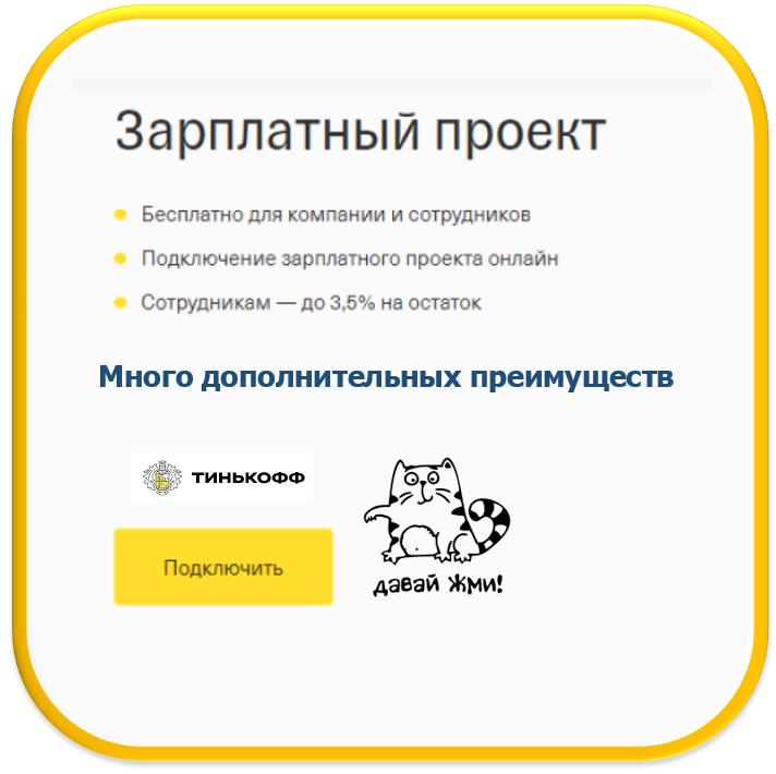 Зарплатный проект от Тинькофф банка
