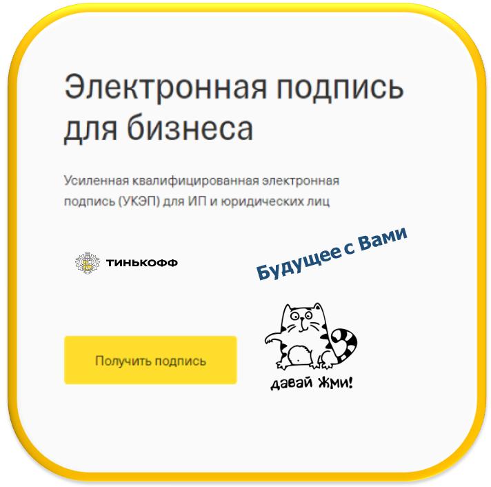 КЭП на носителе от Тинькофф банка