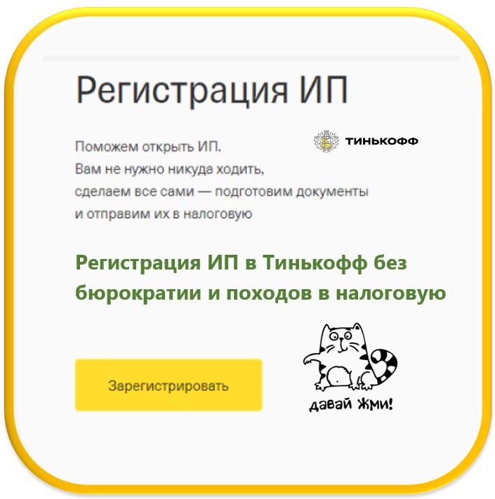 Регистрация ИП от Тинькофф банка