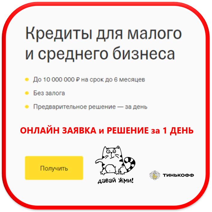 Оборотный кредит для бизнеса от Тинькофф банка
