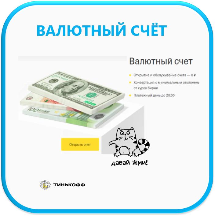ВЭД от Тинькофф банка