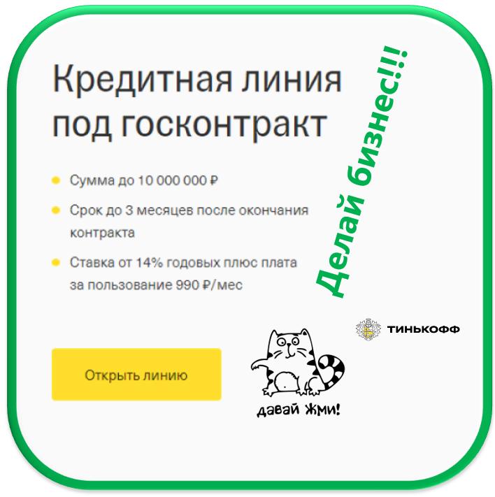 Кредитная линия под контракт от Тинькофф банка